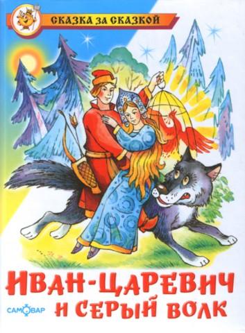 иван царевич и елена прекрасная картинки