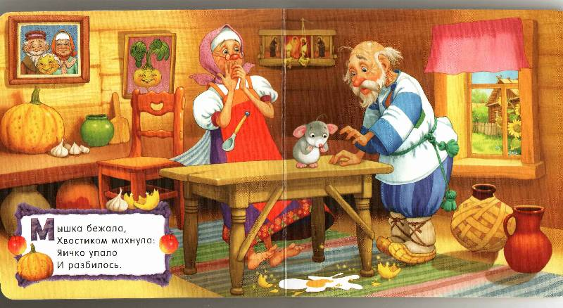 курочка ряба картинка из сказки